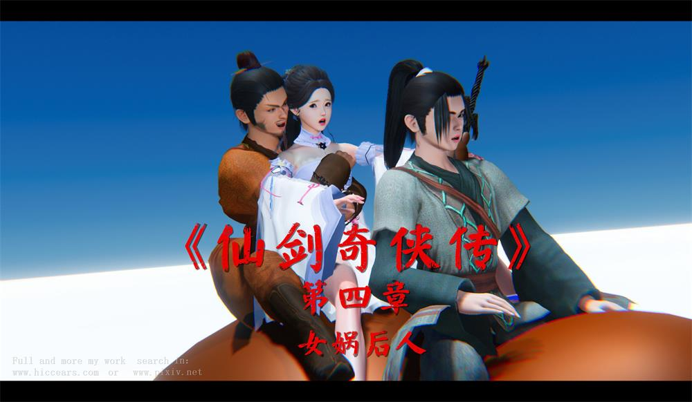 绿帽仙剑奇侠传 1~4季全系列+动画[NTR注意]【1G/更新/全CV】 3D动画-第1张